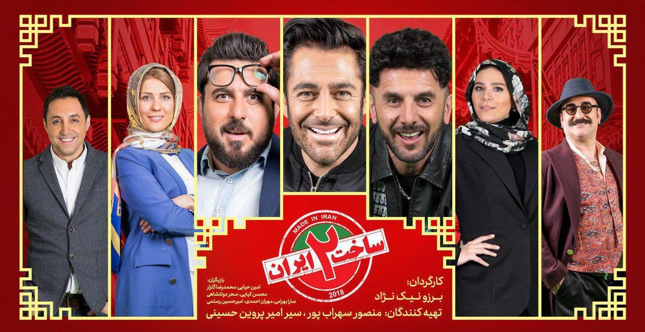 ساخت ایران 2 برسی سریال سریال ایرانی ساخت ایران 2