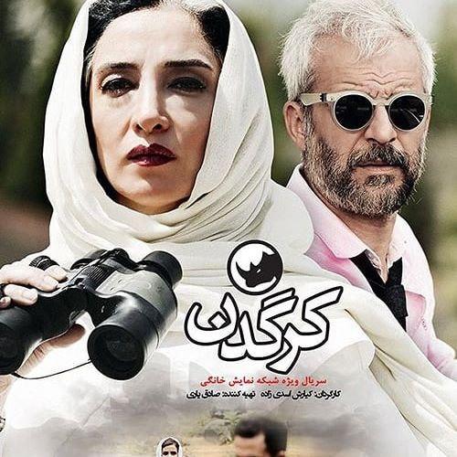 سریال ایرانی کرگدن